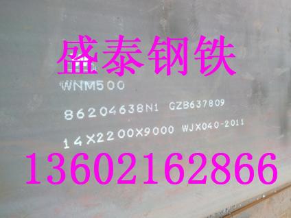消除NM360/NM400/NM450/NM500耐磨钢的高温回火脆性工序